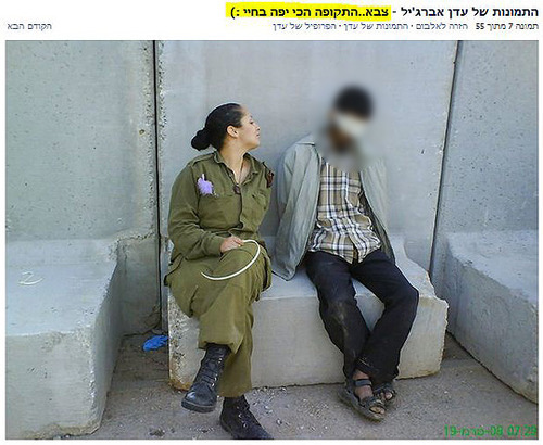 עדן אברג'יל ואסיר אנונימי
